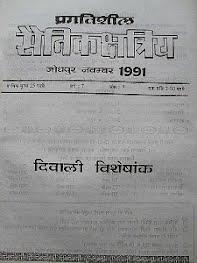 Post 1930 Co-Option of Saini Kshatriya Identity by Mali